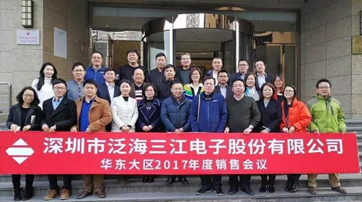 Gathering strengthen.acquire new achievement  SANJIANG 2017 national annual sales meeting was held