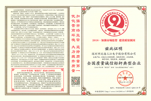 Sanjiang has been awarded National Model Enterprise of Quality and Integrity for three consecutive years.