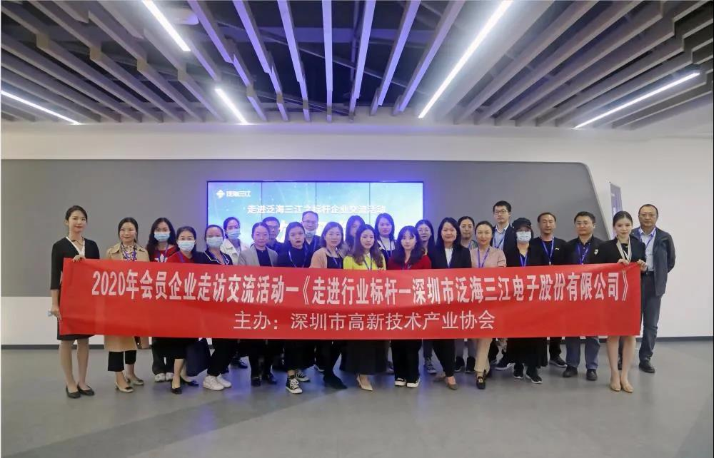 2020 benchmark enterprise visit and communication event was successfully held in Fanhai Sanjiang